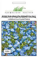 Лобелия Хрустальный дворец 0,05 г, Hем Zaden
