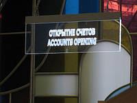"Акрилайт, LED табличка подвесная ""Открытие счетов"" белая"