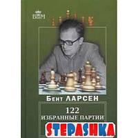 122 избранные партии. Шахматная исповедь лидера сборной мира. Ларсен Б. Русский шахматный дом