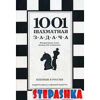 1001 шахматная задача. Интерактивная книга, которая учит выигрывать. Ионов В.Э. ЭКСМО