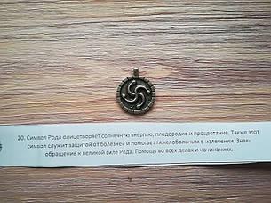 Символ Рода, фото 2