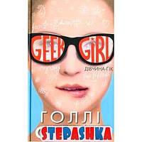 Дівчина-ґік