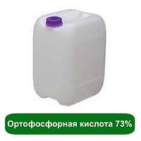 Кислота ортофосфорная 73% (Россия) (налив)