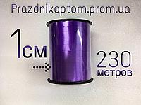 Лента декоративная, оформительская для шариков, цвет: фиолетовая, ширина: 1 см, длина: 230 метров.