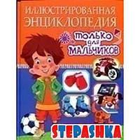 Иллюстрированная энциклопедия только для мальчиков. Книга-подарок