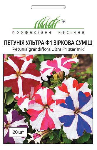 Семена петунии грандифлора Ультра F1 звёздная смесь 20 шт, Syngenta Flowers