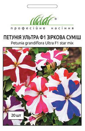 Семена петунии грандифлора Ультра F1 звёздная смесь 20 шт, Syngenta Flowers, фото 2