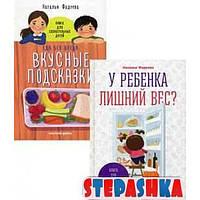 У ребенка лишний вес? Книга для сознательных родителей. Еда без вреда. Вкусные подсказки (комплект из 2 книг) Альпина Паблишер