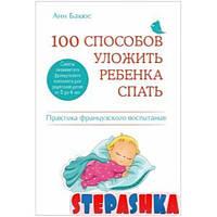100 способов уложить ребенка спать. Эффективные советы французского психолога. Анн Бакюс ЭКСМО