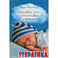 Здоровый сон - счастливый ребенок. Вайсблут М. Альпина нон-фикшн