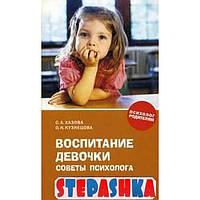 Воспитание девочки: советы психолога
