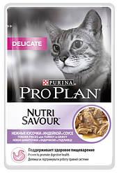 PRO PLAN® NUTRISAVOUR® Delicate для кошек с чувствительным пищеварением с индейкой в соусе 85г