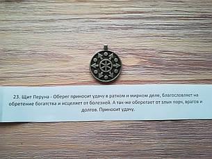 Щит Перуна, фото 2