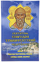 Святитель Спиридон Тримифунтский Чудотворец. Житие, помощь людям, служба, канон, акафист