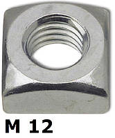 DIN 557 - Нержавеющая гайка квадратная М 12