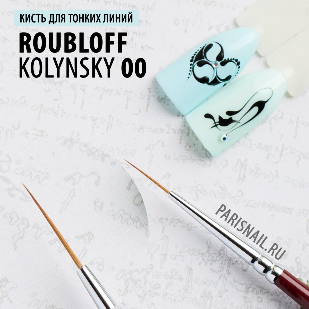 Кисть круглая колонок № 00 серия DK13R Roubloff