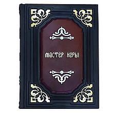 """Книга в кожаном переплете """"Мастер игры"""" Роберт Грин (М3)"""