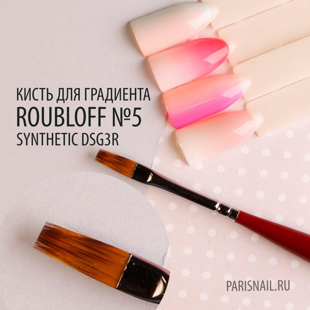Кисть для градиента-гребешок синтетика,имитация колонка № 5 серия DSG3R Roubloff