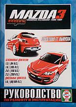 MAZDA 3 & MPS Моделі 2003-2009 рр. Бензин • дизель Керівництво по ремонту та експлуатації