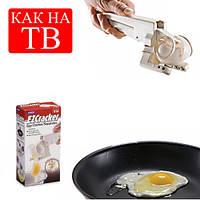 Ezcracker разбиватель яиц ez cracker