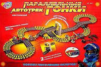 Детский автотрек  Параллельные гонки 590 см  (0817)