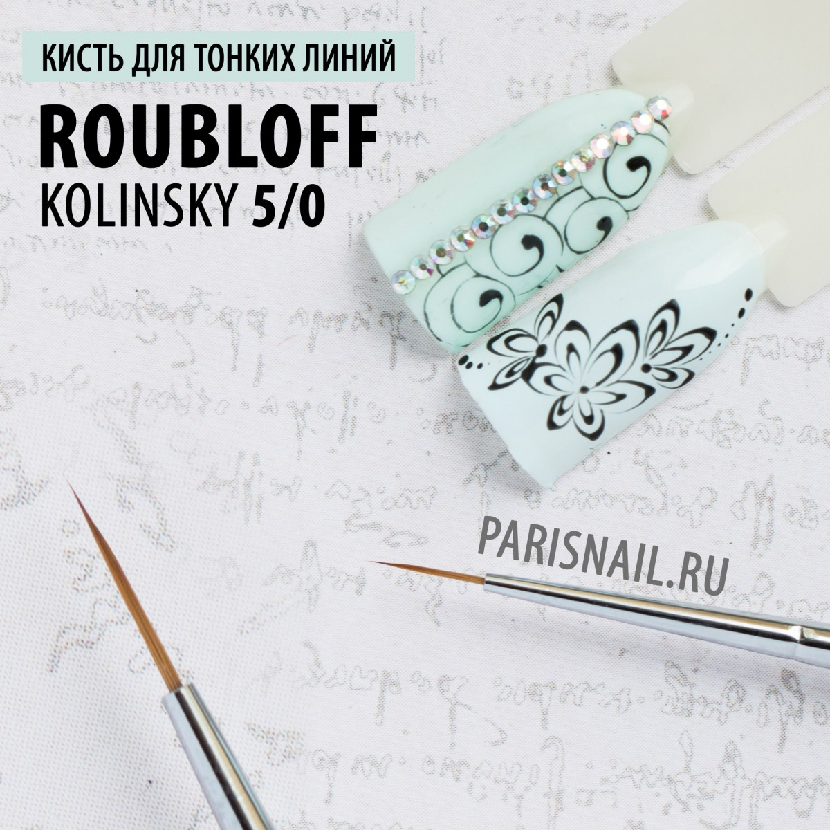 Кисть круглая колонок  № 5/0 серия DК13R Roubloff