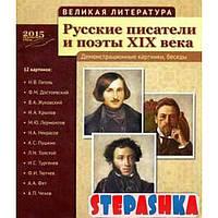 Великая литература. Русские писатели и поэты XIX века.  Демонстрационные картинки, беседы