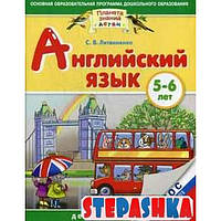Английский язык: 5-6 лет