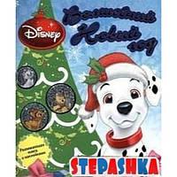 Волшебный Новый год. Животные Disney