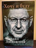 """Книга  """"Хочу и буду"""" Михаил Лабковский."""