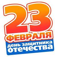 АКЦИЯ В ЧЕСТЬ ДНЯ ЗАЩИТНИКА ОТЕЧЕСТВА - СКИДКИ ДО 20% в честь 23 ФЕВРАЛЯ!!!