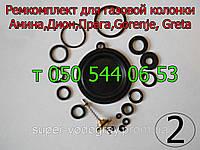 Ремкомплект  для колонки Амина, Дион, Прага, Gorenje, Gretta (2)