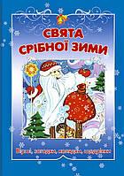 Свята срiбноi зими. Рiздвяна збiрка дитячих колядок,вiршiв,загадок i щедрiвок