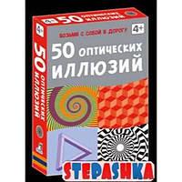 50 оптических иллюзий (набор карточек) . Робинс