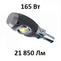 Светильник LPL-1/150 светодиодный консольный уличный