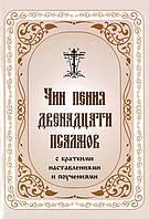 Чин пения двенадцати псалмов с краткими наставлениями и поучениями