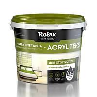 Краска интерьерная для стен и потолков 1.4 кг «Акрил Текс»