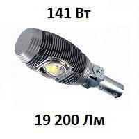 Светильник LPL-1/130 светодиодный консольный уличный