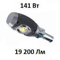 Светильник LPL-1/130 светодиодный консольный уличный, фото 1