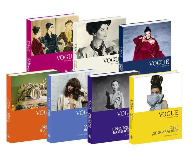 Серия книг о моде. Журнал Vogue