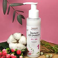 """Органический гель для умывания ручной работы """"JYOTI Beauty"""".  Для сухой и чувствительной кожи"""