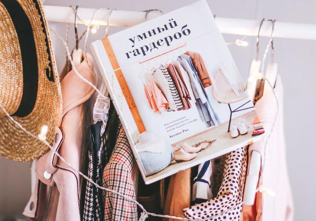 Анушка Риз «Умный гардероб»