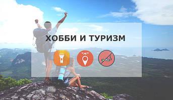 Активный отдых, хобби, туризм
