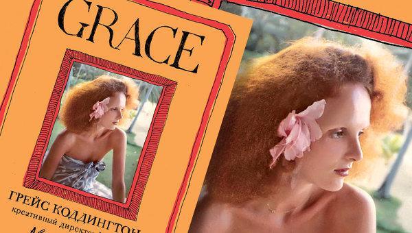 «Grace. Автобиография» Грейс Коддингтон