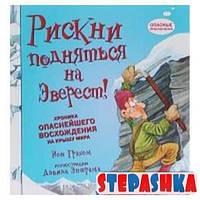 Рискни подняться на Эверест!Хроника опаснейшего восхождения на крышу мира. Грэхем И. Paulsen