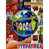 Россия. Энциклопедия для детей