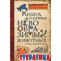 Книга о самых невообразимых животных. Бестиарий XXI века. Хендерсон Каспар.