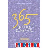 365 дней вместе. Ежедневник для родителей. Луговская Ю., Немец Е. Манн, Иванов и Фербер