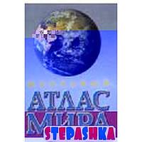 Атлас мира. Школьный