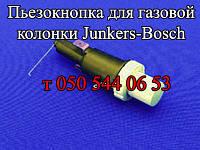 Пьезокнопка для газовой колонки Junkers-Bosch